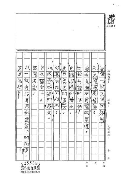 101W4302周莉蘋 (2)