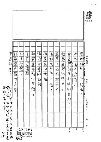 101W4302周莉蘋 (3)