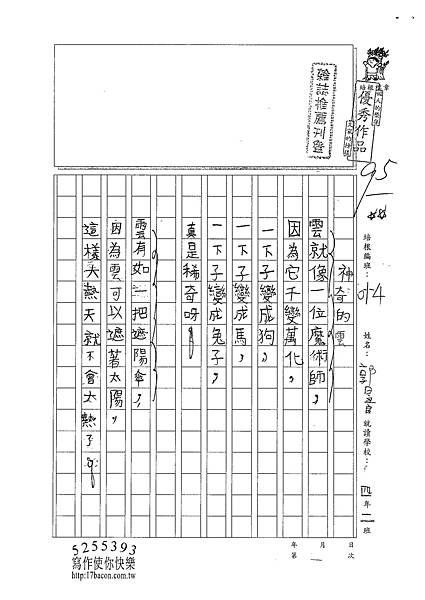 101W4302郭昱良 (1)
