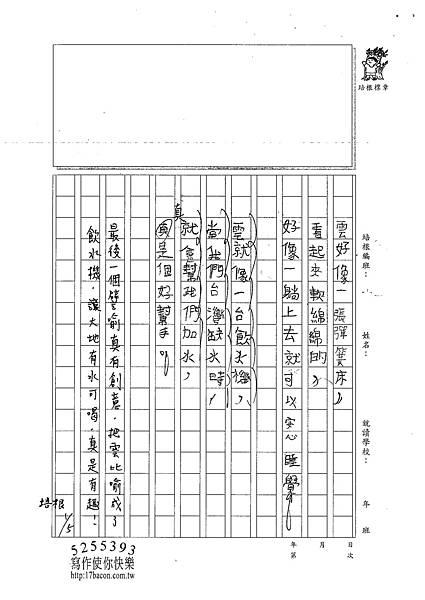 101W4302郭昱良 (2)