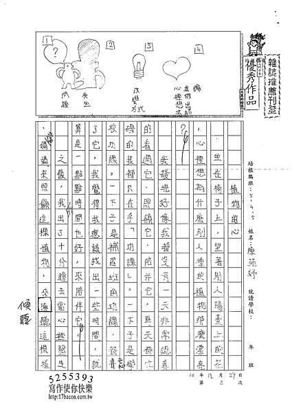 101W5303陳苑妤 (1)