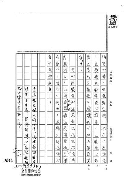 101W5303陳苑妤 (2)