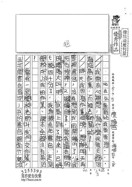 101W5303陳瑋哲 (1)