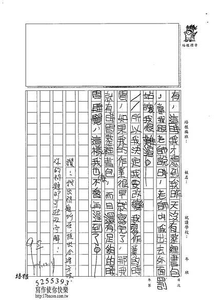 101W5303陳瑋哲 (2)