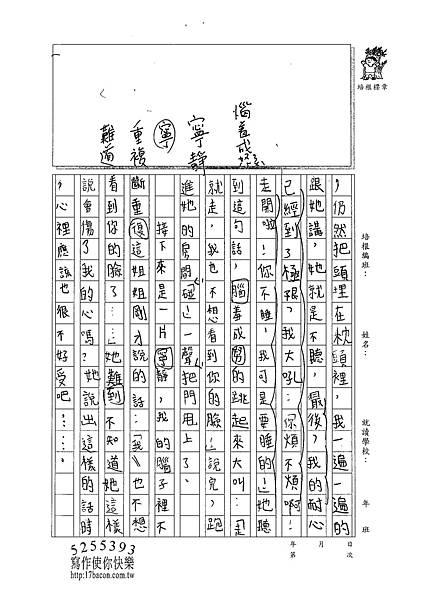 101W5301陳奕蓁 (2)