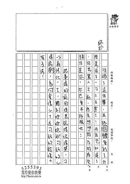 101W5301陳奕蓁 (3)