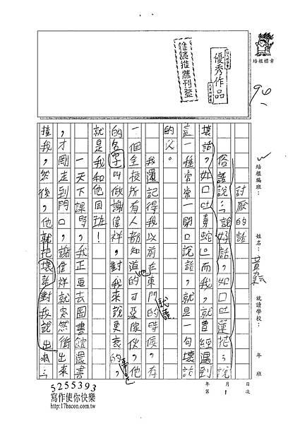 101W5301黃力耘 (1)