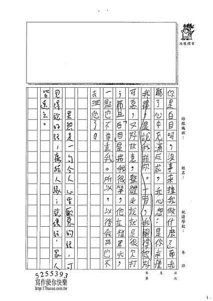 101W5301黃力耘 (2)