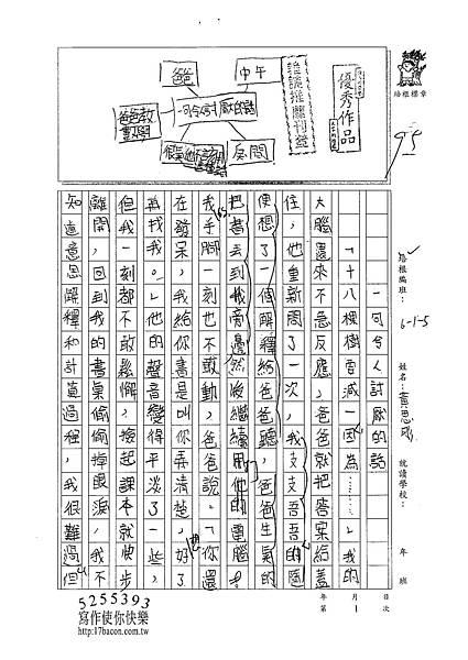 101W5301黃思肜 (1)