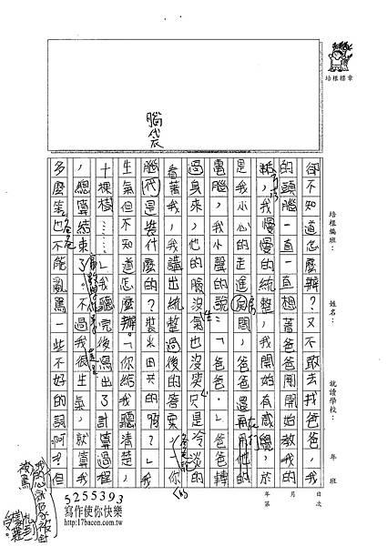 101W5301黃思肜 (2)