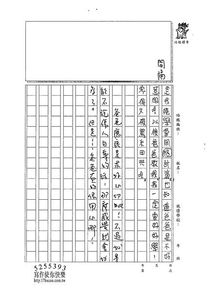 101W5301黃思肜 (3)