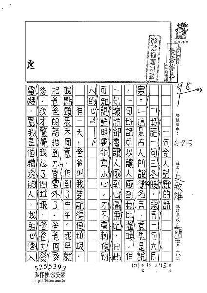 101W5301朱致維 (1)