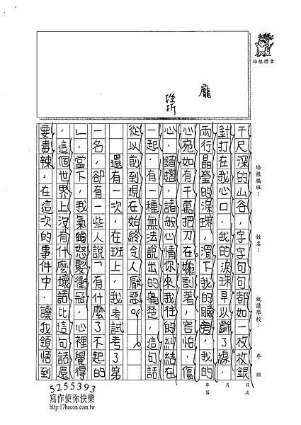 101W5301朱致維 (2)