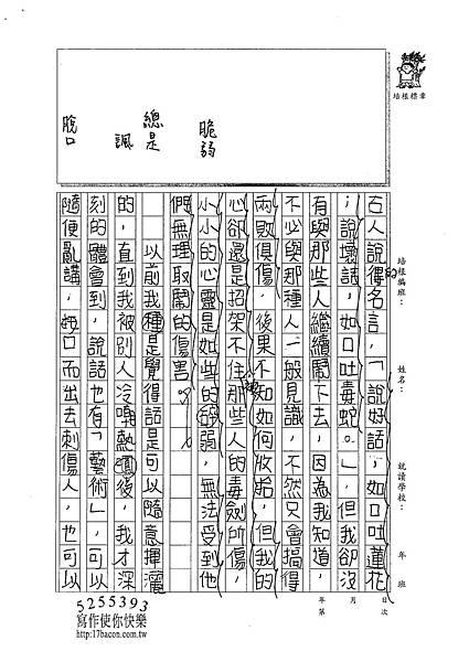 101W5301朱致維 (3)