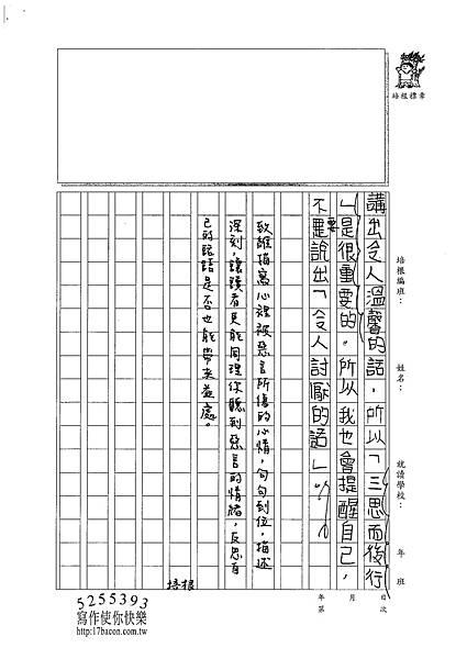 101W5301朱致維 (4)