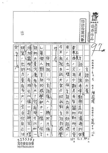 101W5301陳冠瑋 (1)