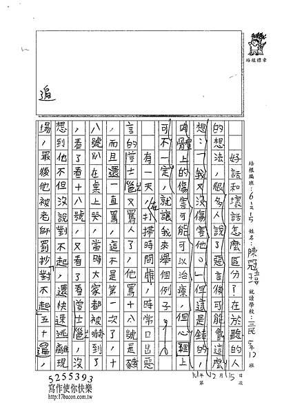 101W5301陳冠瑋 (2)