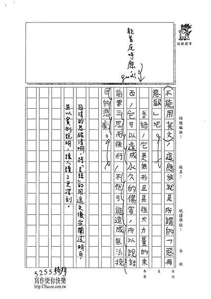 101W5301陳冠瑋 (3)