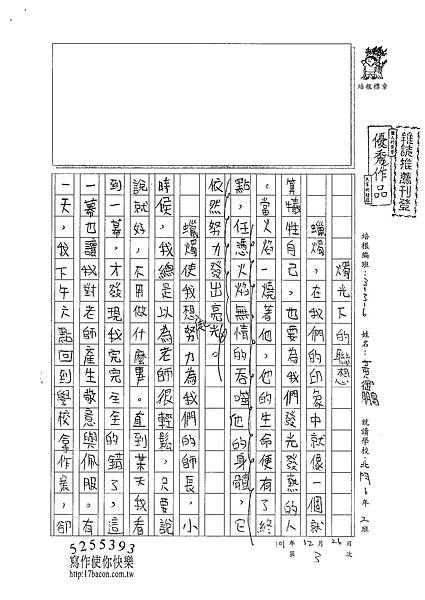 101W6303黃御鵬 (1)