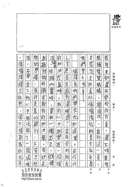 101W6303黃御鵬 (2)