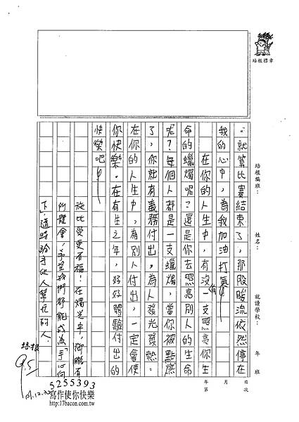 101W6303黃御鵬 (3)