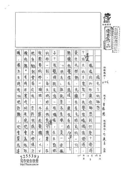 101W6303黃霈潔 (1)