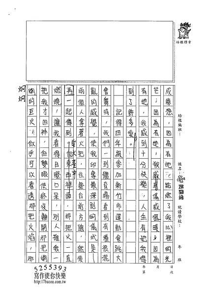 101W6303黃霈潔 (2)