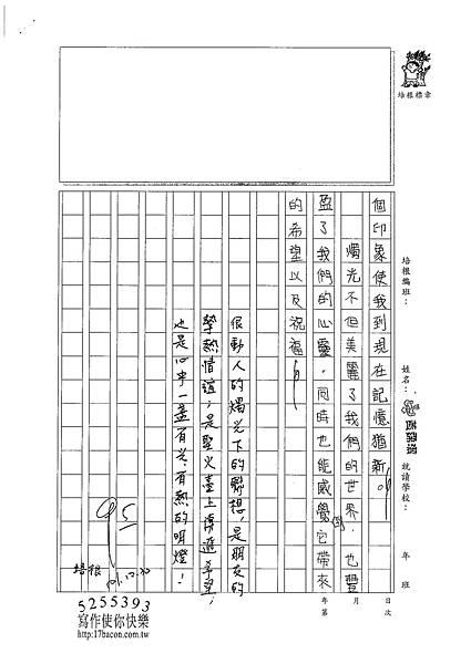 101W6303黃霈潔 (3)