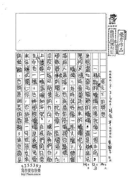 101W6303劉欣平 (1)