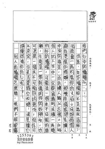 101W6303劉欣平 (2)