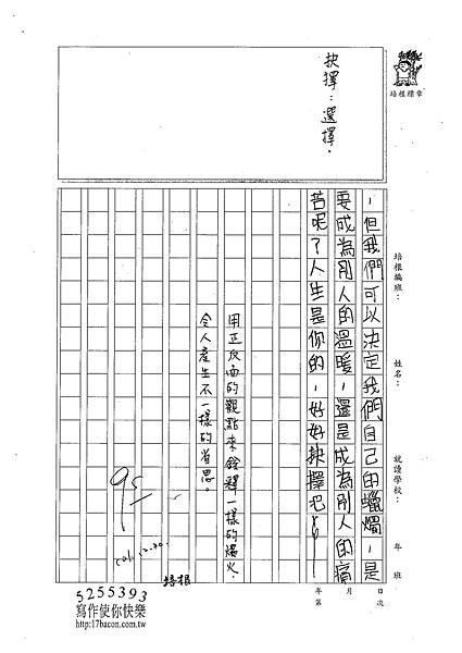 101W6303劉欣平 (3)