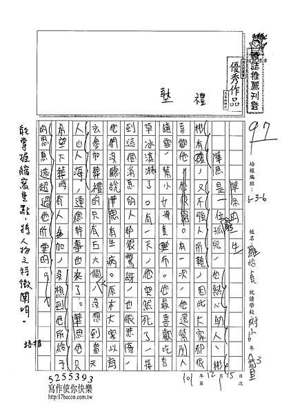101W6301羅怡貞 (1)
