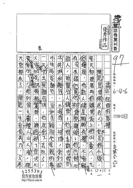 101W6301陳沛揉 (1)