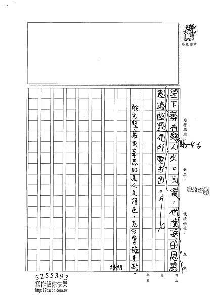 101W6301陳沛揉 (2)
