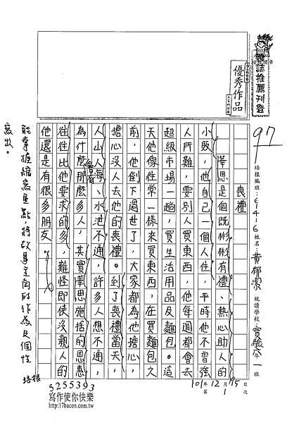 101W6301黃郁潔 (1)