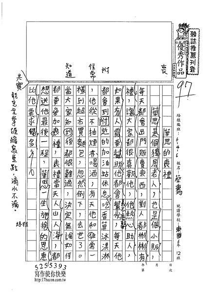 101W6301蔡秉均 (1)