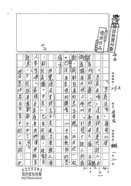 101WA303陳璿筑 (1)