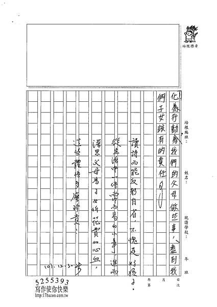 101WA303陳璿筑 (3)