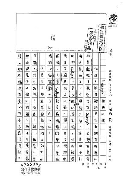 101WA303溫雁荻 (1)