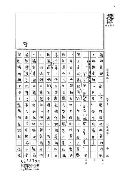 101WA303溫雁荻 (2)