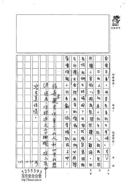101WA303溫雁荻 (3)