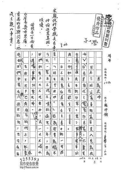 101WA303賴仲倫 (1)