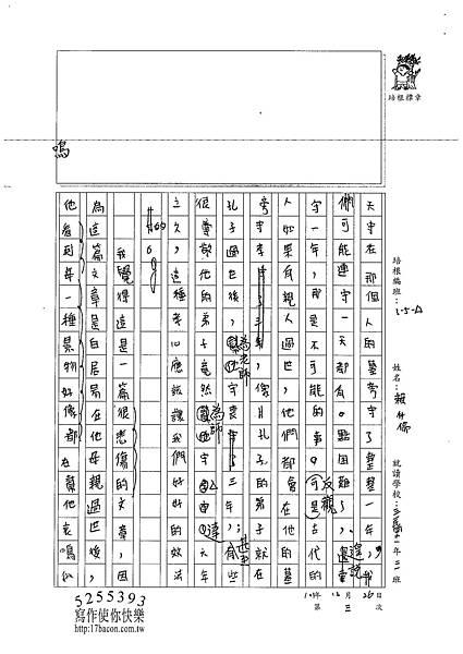 101WA303賴仲倫 (2)
