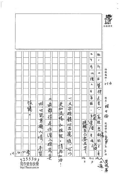 101WA303賴仲倫 (3)