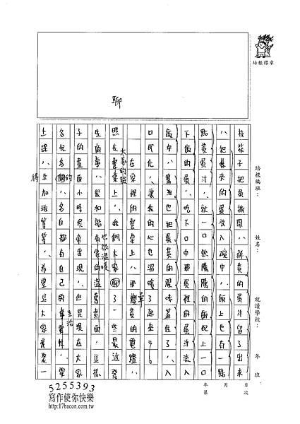 101WG301杜宗泰 (2)