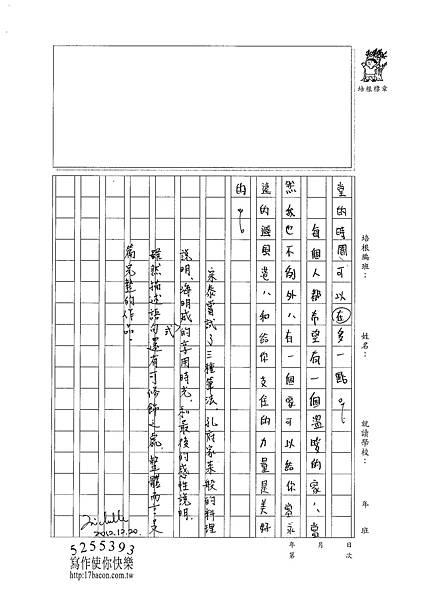101WG301杜宗泰 (3)