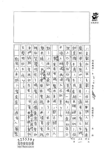 101WG301周柏宇 (2)