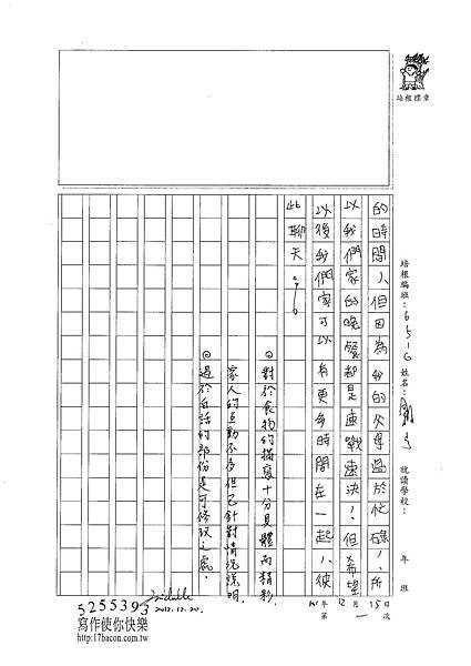 101WG301周柏宇 (3)