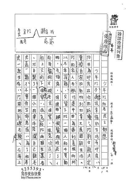 101WE301朱孟平 (1)