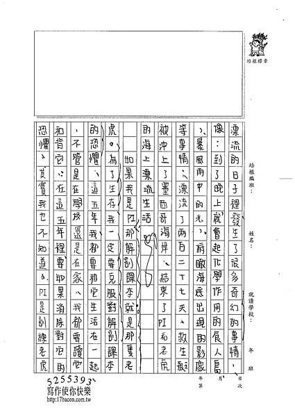 101WE301朱孟平 (2)